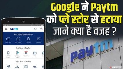 Google Play Store से हटाया गया Paytm, जाने क्या है वजह | Paytm Removed from Play Store