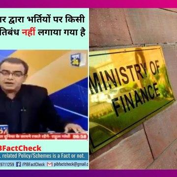 PIB Fact Check| Recruitments for Government Posts: সরকারি পদে নিয়োগপ্রক্রিয়া বন্ধ! কী বলছে কেন্দ্র?
