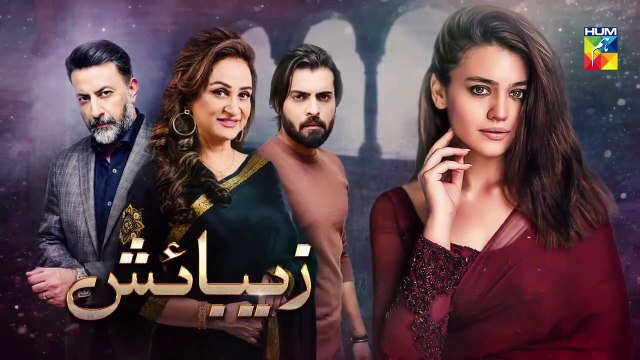 Zebaish Episode 15 HUM TV Drama | Zebaish  new Episode15 | Zebaish  Hum Tv  Drama Episode 15 | Top Pakistani Drama