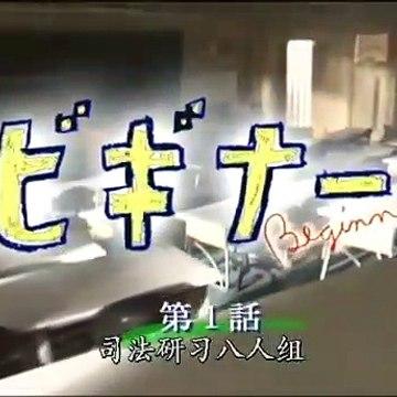 日劇-司法研習八人組01