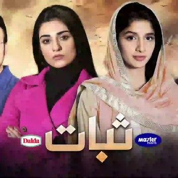 Sabaat Episode 24 Promo HUM TV Drama
