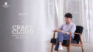 SACICT CRAFT TREND TALK-Julian Huang