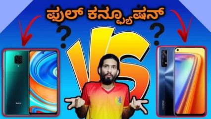 ಫುಲ್ ಕನ್ಫ್ಯೂಷನ್ | Realme 7 VS Redmi Note 9 Pro | ಸಂಪೂರ್ಣ ಹೋಲಿಕೆ ಮತ್ತು ವಿಮರ್ಶೆ ಕನ್ನಡದಲ್ಲಿ.