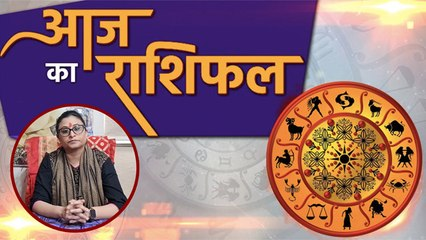 आज का राशिफल 22 Sept 2020 Dainik Rashifal | Aaj Ka Rashifal | Today's Horoscope | Boldsky