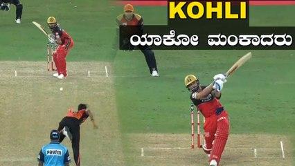 IPL2020 SRH VS RCB |  Virat Kohli ಅಭಿಮಾನಿಗಳಿಗೆ ಭಾರೀ ನಿರಾಸೆ | Oneindia Kannada
