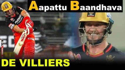 IPL2020 SRH VS RCB | ABD ನೆರವಿನಿಂದ ಒಂದು ಒಳ್ಳೆ ಟಾರ್ಗೆಟ್ ನೀಡಿದ RCB | Oneindia Kannada
