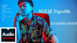 胡彥斌 Tiger Hu【高音質精選音樂歌單】HD 高清官方歌詞版精選集