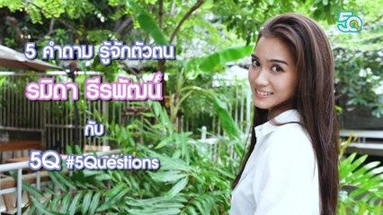 5Q-5Questions | 5 คำถามรู้จักตัวตน พระพาย รมิดา