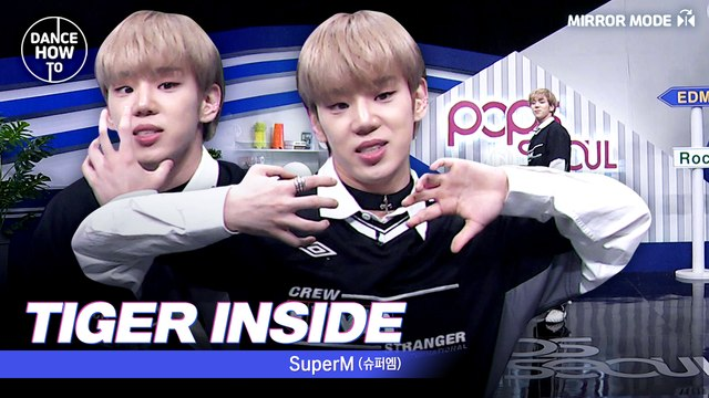 [Pops in Seoul] Byeong-kwan's Dance How To! Korean beauty! SuperM(슈퍼엠)'s Tiger Inside(호랑이)!