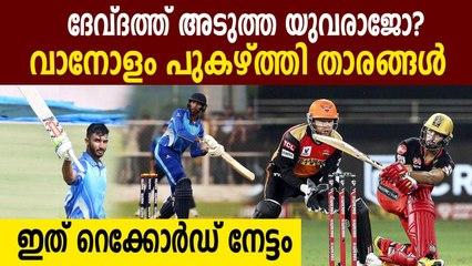 IPL 2020 : Is Devdutt Padikkal The New Yuvraj Singh?   Oneindia Malayalam