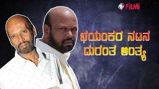 ಸಾಯೋದು ಇದ್ದಿದ್ದೆ ಆದ್ರೆ ಇದ್ದಾಗ ಹೇಗೆ ಬದುಕಿದ್ವಿ ಅನ್ನೋದೇ ಇಲ್ಲಿ ಮುಖ್ಯ | Raami Reddy | Filmibeat Kannada