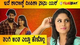 ನಾಗಿಣಿ ದೀಪಿಕಾ ದಾಸ್ ಯಶ್ ತಂಗಿ, ಆದ್ರೆ ಇದು ಯಾರಿಗೂ ಗೊತ್ತಿಲ್ಲ ಯಾಕೆ ಗೊತ್ತಾ..? | Deepika | Filmibeat Kannada