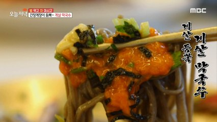 [TASTY] Soy sauce marinated crab ~ Crab meat noodles!, 생방송 오늘 저녁 20200922