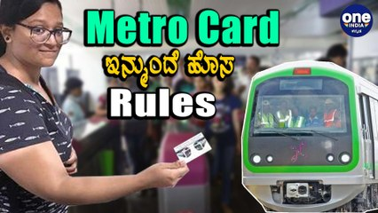 Namma Metro ಕೊರೊನ ನಂತರ ಕೆಲವು ಮಹತ್ವದ ನಿರ್ಧಾರ ಕೈಗೊಂಡಿದೆ | Oneindia Kannada