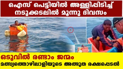 വെള്ളവും ഭക്ഷണവുമില്ലാതെ നടുക്കടലില് അത്ഭുത അതിജീവനം   Oneindia Malayalam