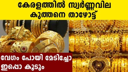 Gold Price Falling Down Amid Covid Vaccine Hopes   Oneindia Malayalam