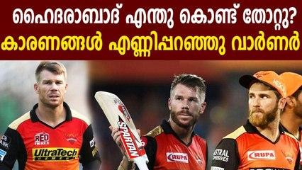 IPL 2020 : David Warner Reveals Why SRH lost To RCB   Oneindia Malayalam