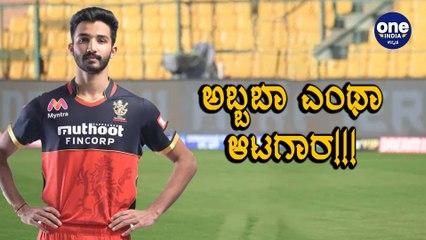 IPL 2020 RCB VS SRH : Padikkal ಆಟಕ್ಕೆ ಶಾಕ್ ಆದ SunRisers | Oneindia Kannada