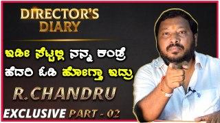 DIRECTORS DIARY  | ಕೋಣನಕುಂಟೆ ರಮ್ಯಾ ಬಾರ್ ನಲ್ಲಿ ಡೈಲಿ ಮಲಗುತ್ತಿದ್ದೆ | R. Chandru | Filmibeat Kannada