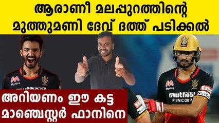 IPL 2020 : All You Want To Know Devdutt Padikkal   Oneindia Malayalam