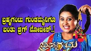 ಗಟ್ಟಿಮೇಳದ ಗುಂಡಮ್ಮನಿಗೆ ನೋಟಿಸ್ ಕೊಟ್ಟ ISD..! | Filmibeat Kannada