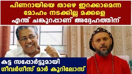 Pinarayi Vijayan is courageous says bishop marcoorilose   Oneindia Malayalam