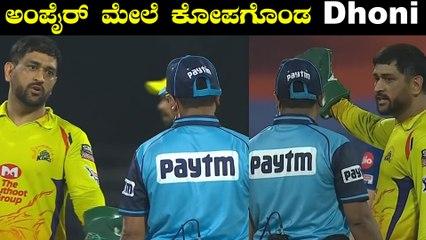 IPL 2020 RR vs CSK | MS Dhoni ಇಂದಿನ ಪಂದ್ಯದಲ್ಲಿ DRS ವಿಚಾರದಲ್ಲಿ ಸಿಟ್ಟಾಗಿದ್ದೇಕೆ ? | Oneindia Kannada