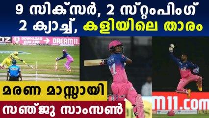 ഇത് സഞ്ജുവിന്റെ വണ് മാന് ഷോ   IPL 2020 : CSK vs RR   Sanju Samson  Oneindia Malayalam