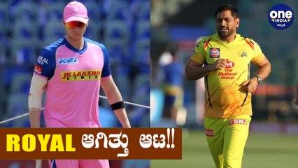 IPL 2020 CSK VS RR : 217score ಹೆದರಿದ ಸೂಪರ್ ಕಿಂಗ್ಸ್ | Oneindia kannada