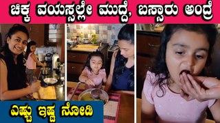 ಮಗಳಿಗೆ ಮುದ್ದೆ, ಬಸ್ಸಾರು, ಸಪ್ಪಿನ ಪಲ್ಯ ತಿನ್ನಿಸಿದ Shwetha Srivatsav | Filmibeat Kannada