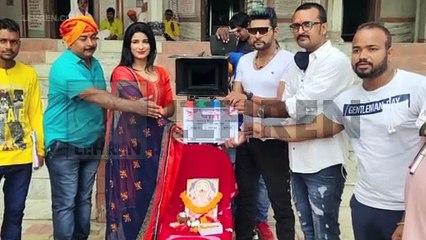 भोजपुरी फ़िल्म ' पारो' की शूटिंग शुरू   Yash Kumar   Poonam Dubey