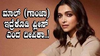 ಗಾಂಜಾ ಕೇಳಿ ತಗಲಕೊಂಡ Deepika Padukone..!? | Filmibeat Kannada