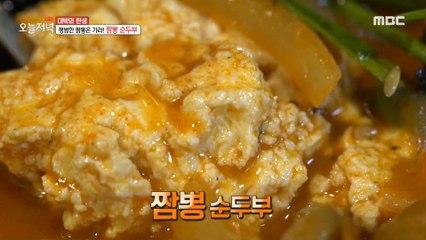 [TASTY] Jjamppong soft tofu, 생방송 오늘 저녁 20200923