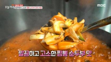 [TASTY] The secret to the taste of jjamppong soft tofu, 생방송 오늘 저녁 20200923
