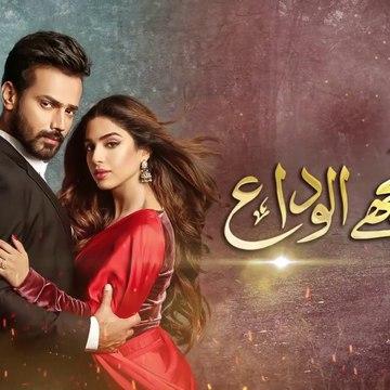 Mohabbat Tujhe Alvida Episode 16 Promo HUM TV Drama