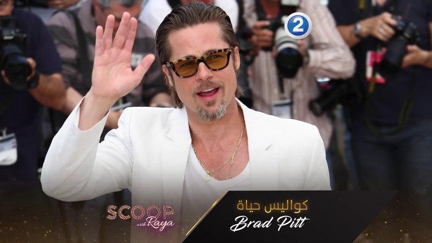تعرفوا على كواليس حياة Brad Pitt