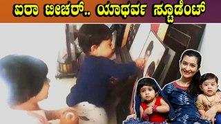 ನನ್ನ ಕೆಲಸ ಮುಗಿತು ಇನ್ನೇನಿದ್ರೂ ಐರಾ ಕೆಲಸ ಅಂದ್ರು ರಾಧಿಕಾ ಪಂಡಿತ್ | Filmibeat Kannada