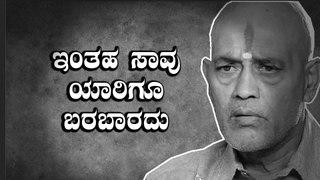 ಕನ್ನಡದ ಚಿತ್ರರಂಗಕ್ಕೆ ಮತ್ತೊಂದು ಆಘಾತ | Filmibeat Kannada