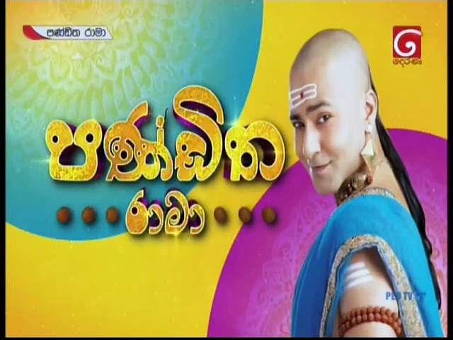 Pandith Rama 24-09-2020 Thumbnail