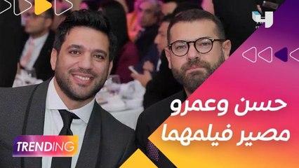 حصريًا Trending يكشف مصير الفيلم الذي سيجمع حسن الرداد وعمرو يوسف