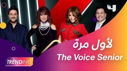 لأول مرّة بالوطن العربي مواهب فوق الستين في #MBCTheVoiceSenior كونوا على الموعد ابتداءً من 7 أكتوبر على #MBC1