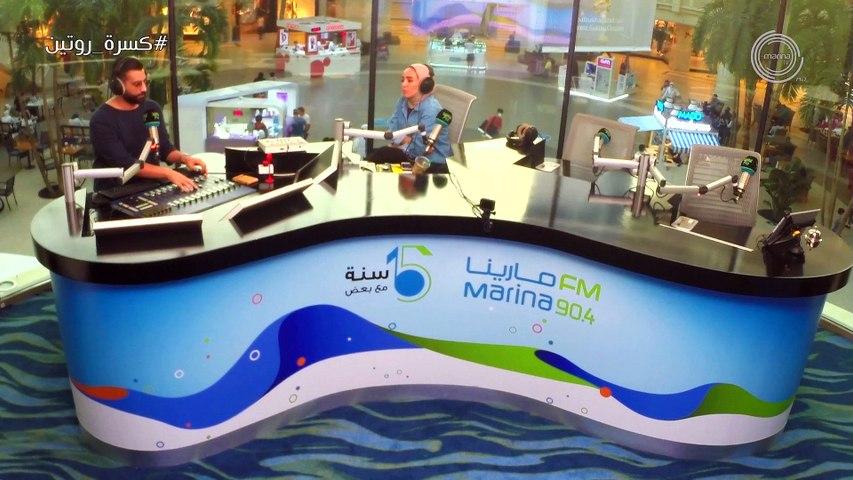 Marina FM كل عام وانتي احلى   #الاغلبية_الصامتة
