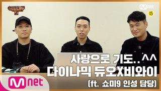 [SMTM9] 24h QUESTIONS - RESFACT '다이나믹 듀오 X 비와이' ver. I 10월 첫 방송