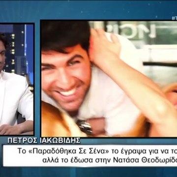 Πέτρος Ιακωβίδης: Η ιστορία πίσω από την επιτυχία «Παραδόθηκα σε σένα»