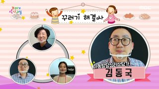 [KIDS] Our child, who expresses by action instead of words, how do you solve it, 꾸러기 식사교실 20200925