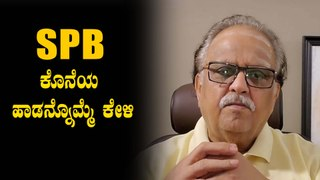 SP Balasubramanyam : ಇದು SPB ಹಾಡಿದ ಕೊನೆಯ ಹಾಡು   Oneindia Kannada