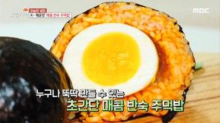 [TASTY] spicy half-boiled egg rice ball, 생방송 오늘 저녁 20200925