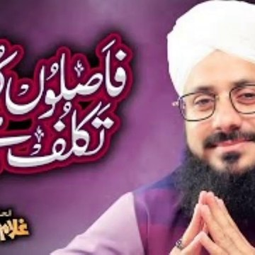 New Heart Touching Naat 2020 - Hafiz Ghulam Mustafa Qadri - Faslon Ko Takalluf