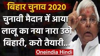 Bihar Election 2020: Lalu Yadav ने Twitter पर दिया नया नारा- उठो बिहारी, करो तैयारी | वनइंडिया हिंदी
