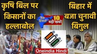 Bihar Election 2020 की तारीखों का ऐलान, Farm Bill 2020 के खिलाफ सड़कों पर किसान | वनइंडिया हिंदी